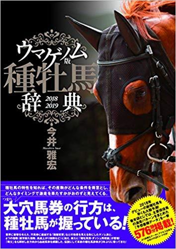 ウマゲノム 種牡馬辞典